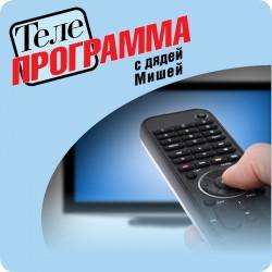 Teleprogramma s djadej mišej