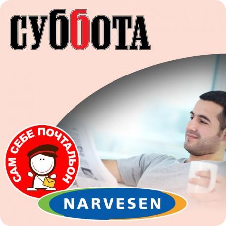 Subbota NARVESEN