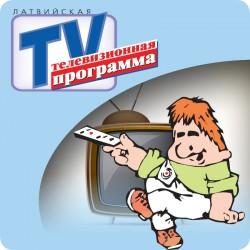 Латвийская TV-программа