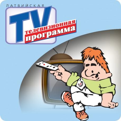 Latvijskaja TV-programma