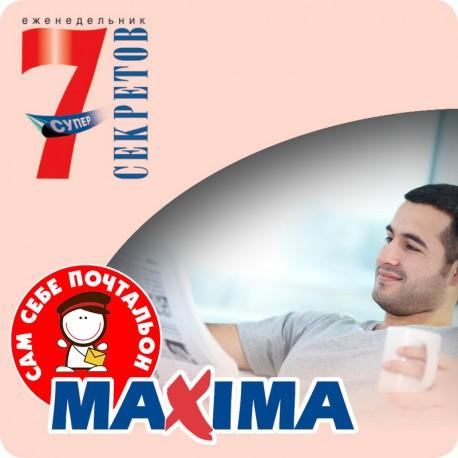 Семь суперсекретов MAXIMA