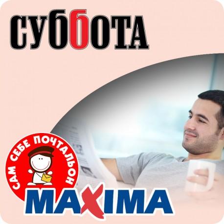 Суббота MAXIMA